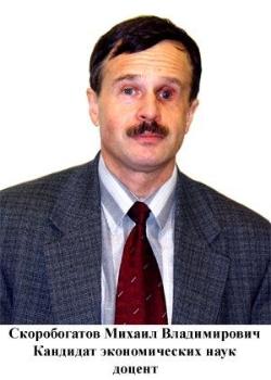Скоробогатов Михаил Владимирович