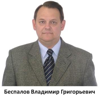 Беспалов Владимир Григорьевич